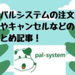パルシステムの注文方法やキャンセル、カタログの種類などのまとめ記事!